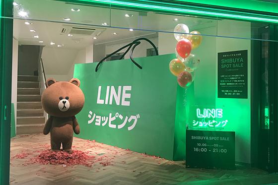 LINE2017 - thumb2