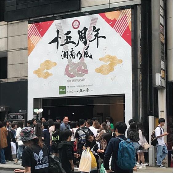 『湘南乃風 ~一五一会~』 発売記念 POP UP SHOP - thumb1